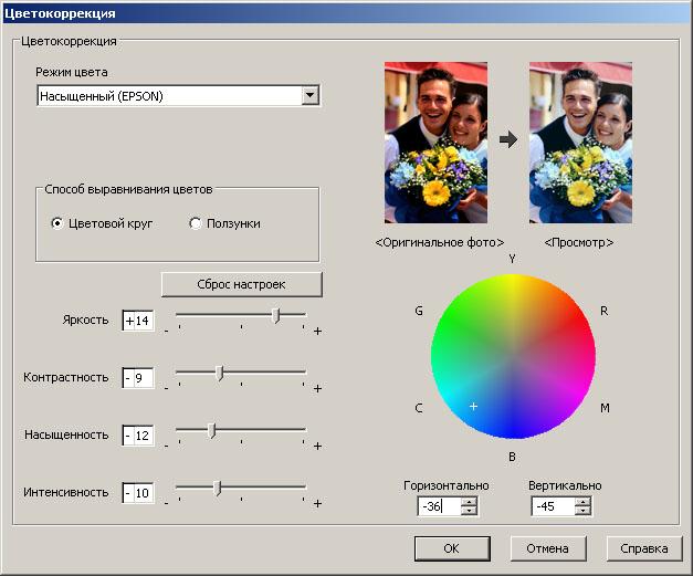 Драйвер Epson Raw Print R290